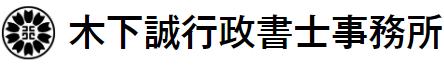 ビザ申請代行 | 木下誠行政書士事務所(東京都台東区)