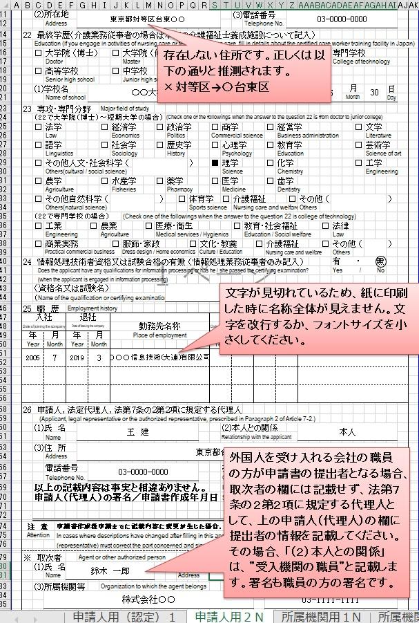 6e10e339d43c1bc9e981f397b24ce020 - 申請書オンライン添削サービス
